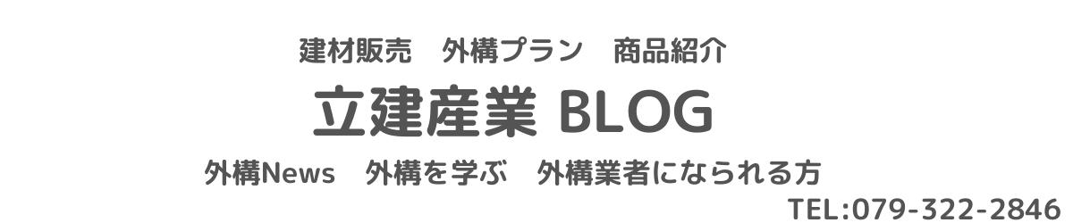 兵庫県たつの市の立建産業!建材屋・外構屋です。
